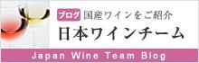 日本ワインチーム