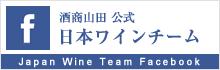 酒商山田 公式 日本ワインチーム