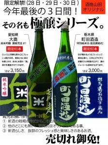 極醸シリーズPOP2