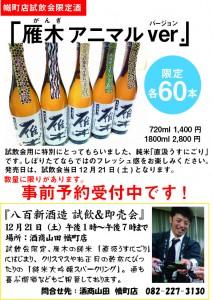 【新】雁木試飲会2013