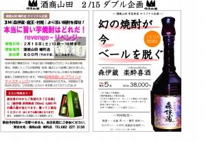 酒商山田215ダブル企画