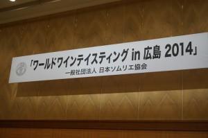 2014.2.20 ソムリエ協会1
