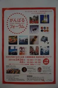 2014.3.3  中小企業2
