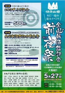 DOC140501-20140501123909-0001