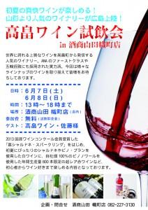 高畠ワイン試飲会2014