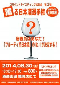 薫る日本酒選手権