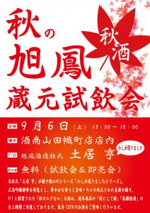 旭鳳試飲会-01