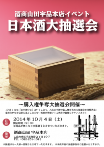 2014日本酒大抽選会POP