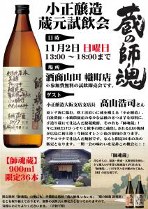 141102酒商山田様試飲即売会-01
