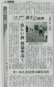 日経新聞2014.11.21