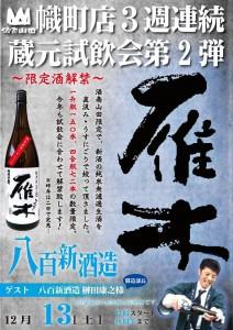雁木試飲会2014