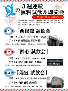 駅夏試飲会チラシ2
