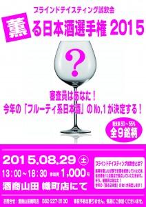 薫る日本酒選手権2015