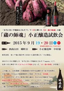 蔵の師魂・小正醸造試飲会2015