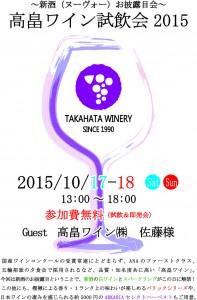 高畠ワイン試飲会2015