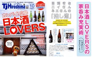 TJ広島日本酒特集