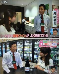 テレビ派日本ワイン