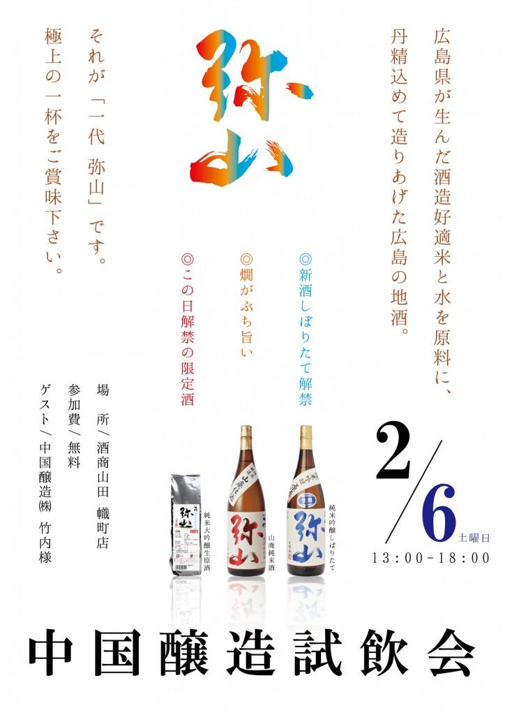 中国醸造試飲会2016