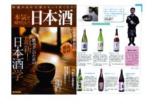 本気で知りたい日本酒
