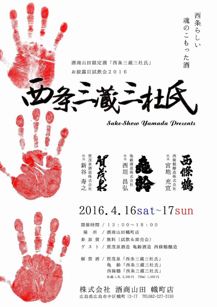 西条三蔵三杜氏2016