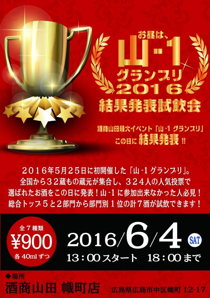 山-1グランプリ2016結果発表試飲会