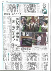 中国新聞セレクト2016.7.30