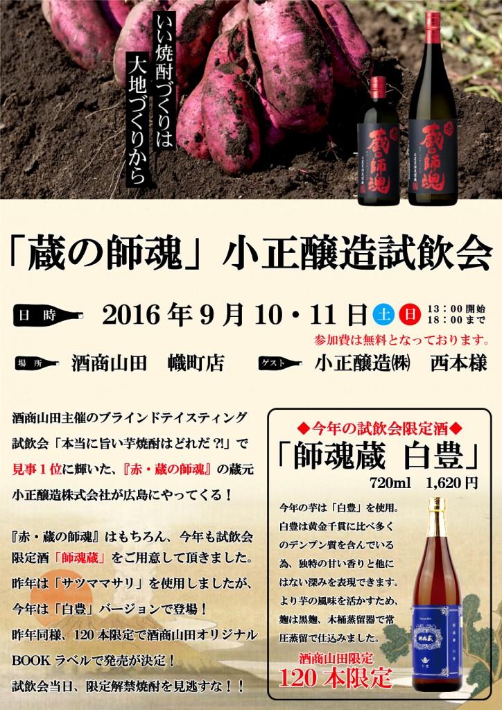 蔵の師魂・小正醸造試飲会2016