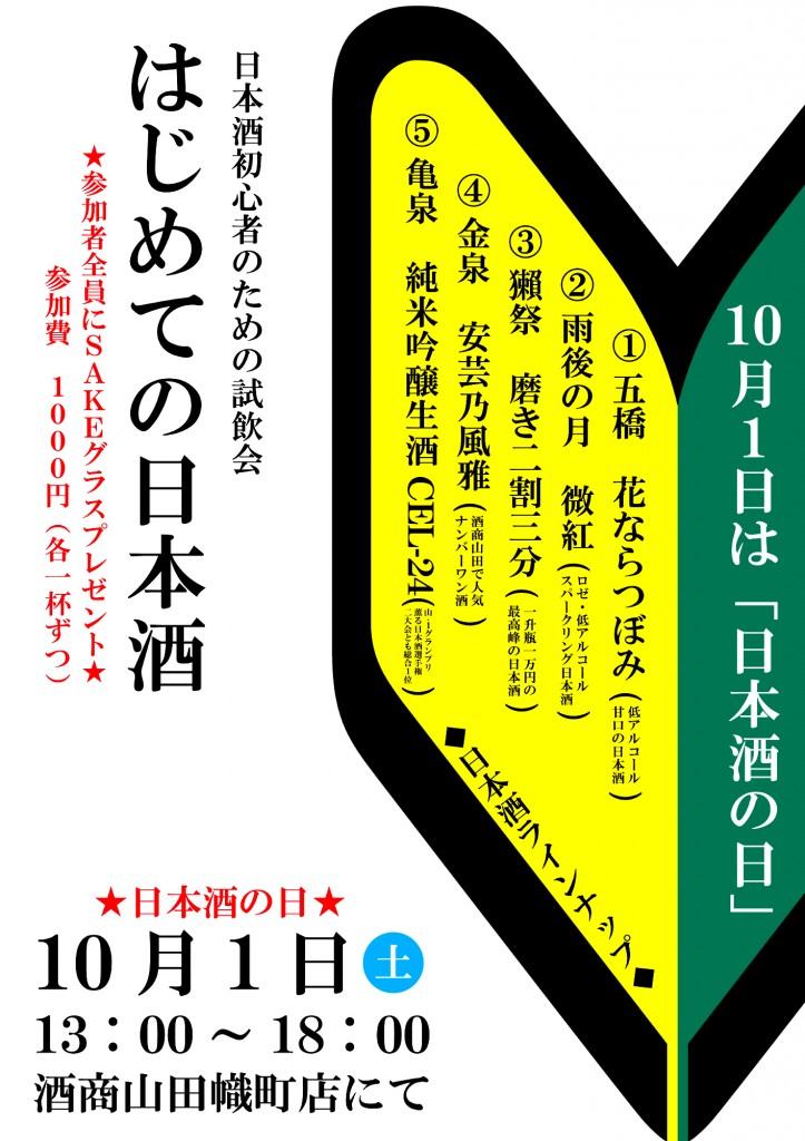 初心者のための日本酒試飲会