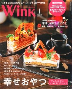 Wink 1月号
