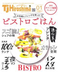 TJHiroshima 表紙