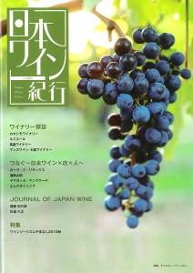 日本ワイン紀行_表紙