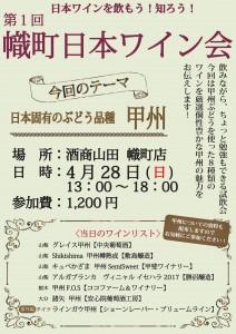 幟町日本ワイン会