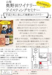 奥野田ワイナリー飲食店向けセミナーちらしA4