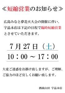 宇品短縮営業(花火)