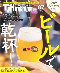 TJHiroshima-Beer-(1)