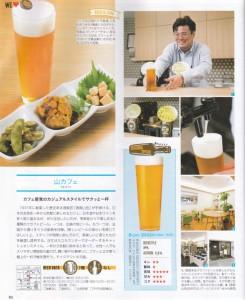 TJHiroshima-Beer-(内容)