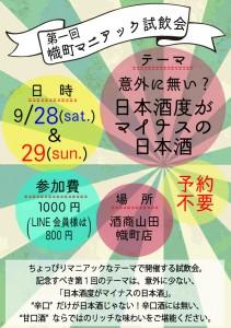 マニアック試飲会 日本酒度マイナス-(1)