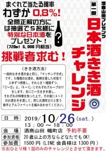 きき酒チャレンジ ポスター2