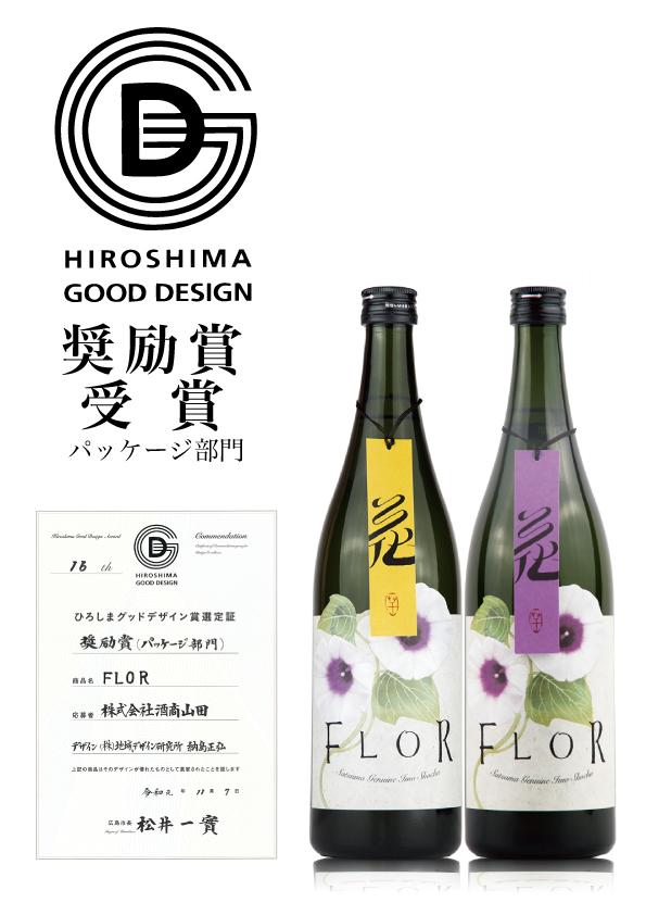2019ひろしまグッドデザイン賞_FLOR